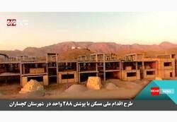 طرح اقدام ملی مسکن در شهرستان گچساران فعال است