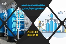 محافظت از فیلتر ممبران تصفیه آب صنعتی