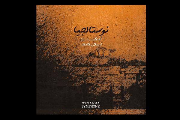 تازهترین آلبوم ارسلان کامکار منتشر شد/دلایل انتخاب یک اسم متفاوت