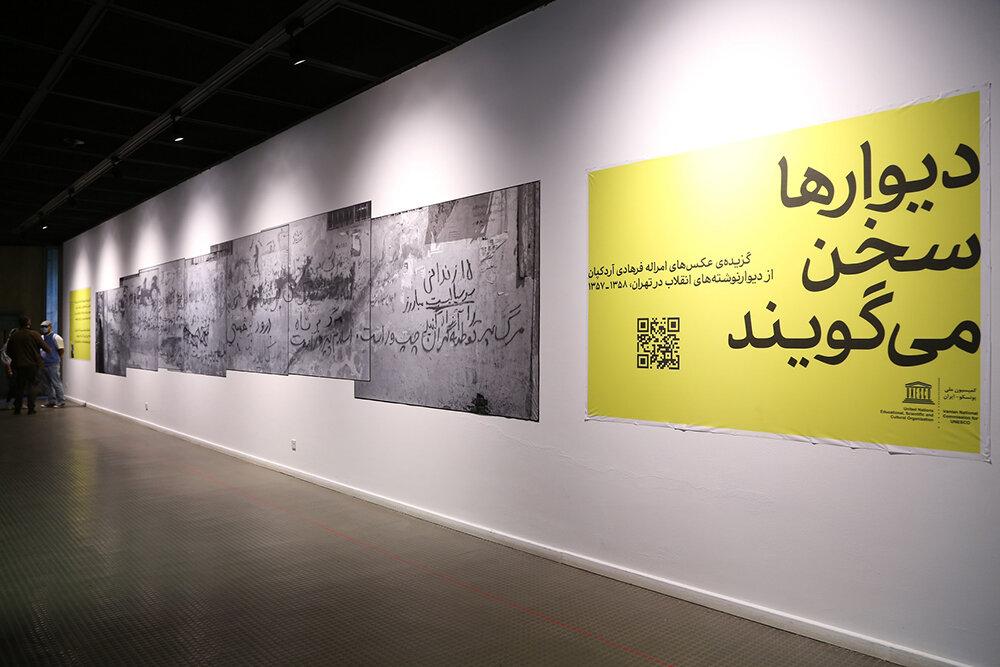 کتاب عکس دیوارنوشتههای انقلابی در تهران رونمایی شد