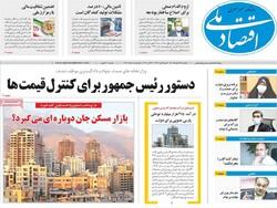 روزنامههای اقتصادی پنجشنبه ۲۹ مهر ۱۴۰۰