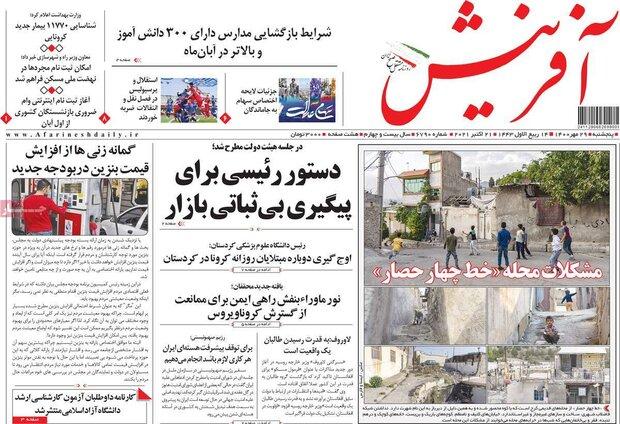 روزنامههای صبح پنجشنبه ۲۹ مهر ۱۴۰۰