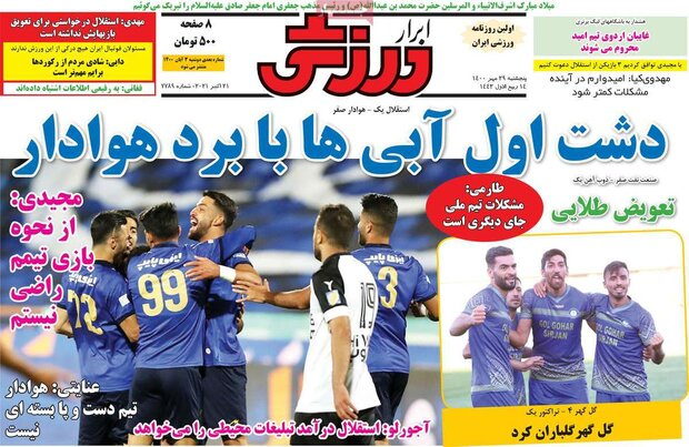 روزنامههای ورزشی پنجشنبه ۲۹ مهر ۱۴۰۰