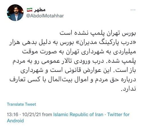 بورس تهران پلمب نشده است