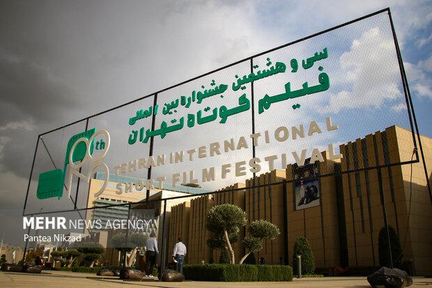 اليوم الثالث من الدورة الثامنة والثلاثين لمهرجان طهران للأفلام القصيرة/ بالصور