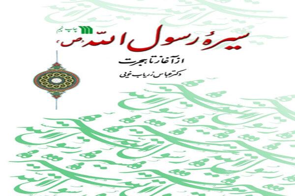 کتاب «سیره رسول الله» به چاپ پنجم رسید