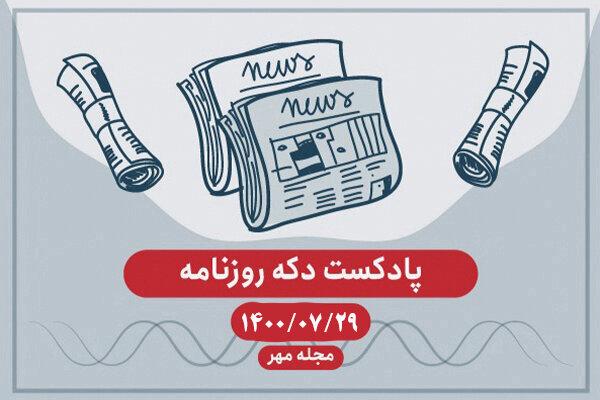 پادکست دکه روزنامه ۲۹ مهر ۱۴۰۰