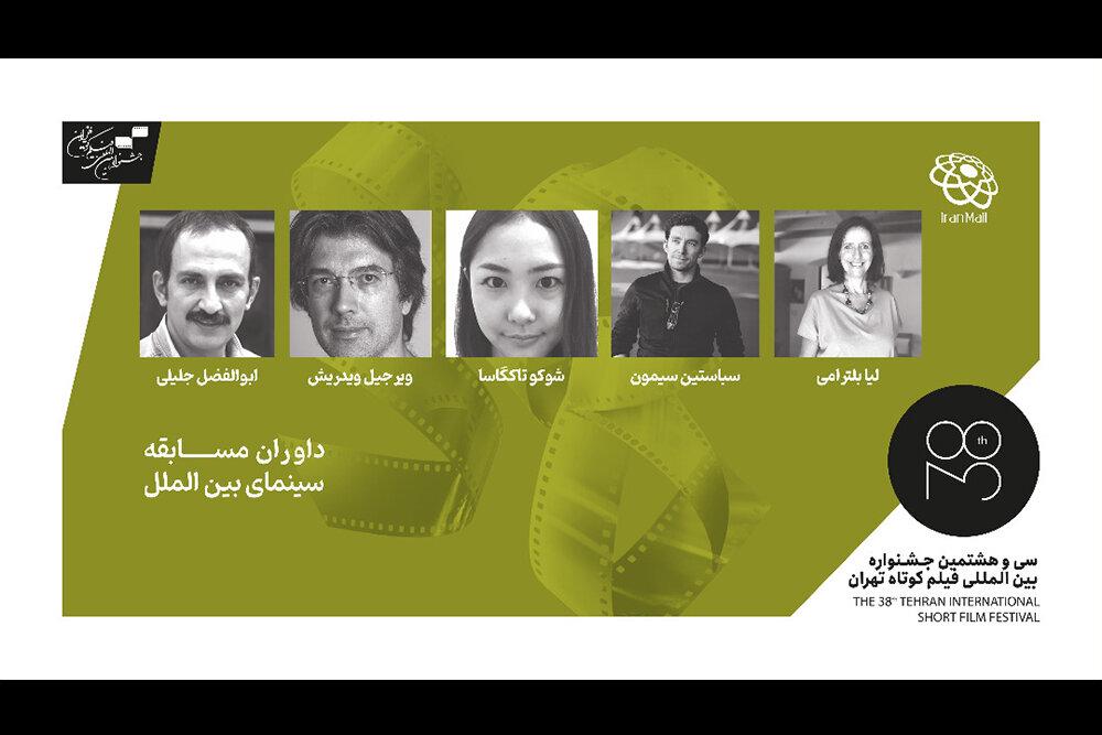 داوران بینالملل جشنواره فیلم کوتاه تهران معرفی شدند