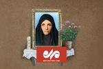 شهیده اهل سنت ؛ مریم امین پور