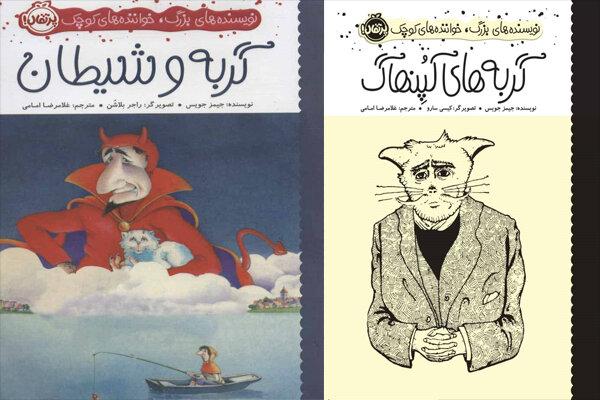 «گربه و شیطان» به چاپ دوم رسید / قصههای جویس برای نوهاش