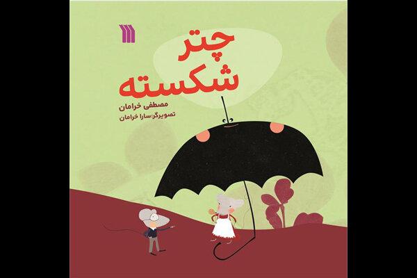 «چتر شکسته» مصطفی خرامان به کتابفروشیها آمد