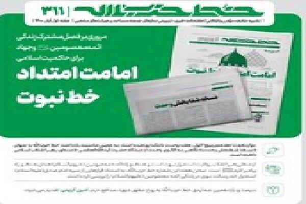 خط حزبالله با عنوان «امامت امتداد خط نبوت» منتشر شد