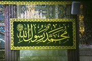 پیغمبر اسلام (ص) اور حضرت امام صادق (ع) کی ولادت کی مناسبت سے کربلا ئے معلی کا منظر
