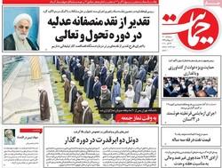 روزنامههای صبح شنبه ۱ آبان ۱۴۰۰