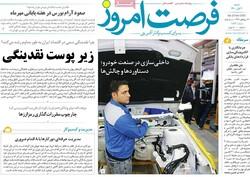 روزنامههای اقتصادی شنبه ۱ آبان ۱۴۰۰