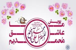 راه اندازی پویش «ما عاشق محمدیم (ص)» در فضای مجازی