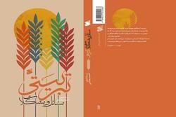 کتاب «مسائل و مشکلات تربیتی» تجدید چاپ شد/ویژگیهای همسر مناسب و برکات ازدواج
