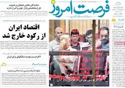 روزنامههای اقتصادی دوشنبه ۳ آبان ۱۴۰۰