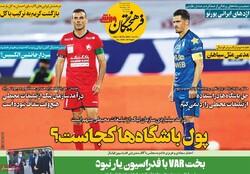 روزنامههای ورزشی دوشنبه ۳ آبان ۱۴۰۰