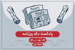 پادکست دکه روزنامه ۳ آبان ۱۴۰۰