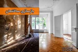 بازسازی ساختمان؛ وقتی باید طرحی نو درانداخت!