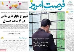 روزنامههای اقتصادی سهشنبه ۴ آبان ۱۴۰۰