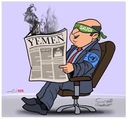 فجایع یمن در سازمان ملل دیده نمیشود