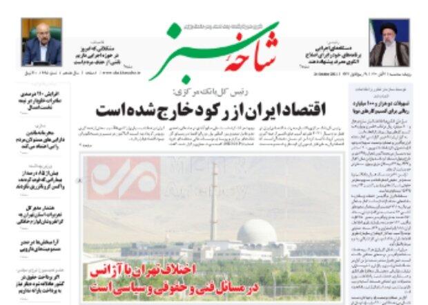 صفحه اول روزنامه های استان قم ۴ آبان ۱۴۰۰