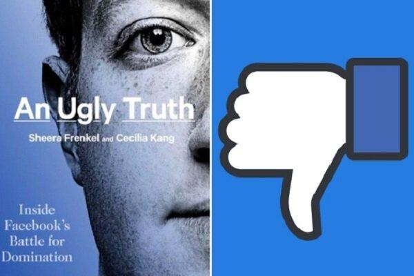 «فیسبوک» علیه یک سریال افشاگر/ «حقیقتی زشت» عیان میشود