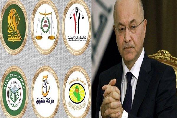 نشست مهم برهم صالح با گروههای سیاسی معترض به نتایج انتخابات