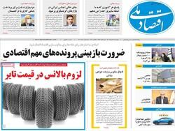 روزنامههای اقتصادی چهارشنبه ۵ آبان ۱۴۰۰