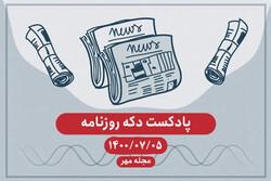 پادکست دکه روزنامه ۵ آبان ۱۴۰۰