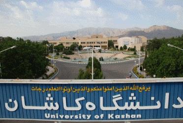 بنیاد نخبگان دانشگاه کاشان راه اندازی شد