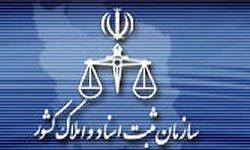 ۹۰۰ هزار سند در استان کرمانشاه تاکنون آرشیو الکترونیکی شده است