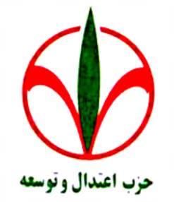 معرفی اعضای ستادهای انتخاباتی حزب اعتدال و توسعه در حمایت از روحانی