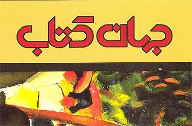 «جهان کتاب» جدید با بررسی کتاب سیروس ابراهیمزاده روی پیشخوان آمد