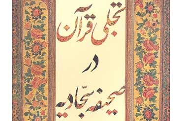 «تجلی قرآن در صحیفه سجادیه» با مقدمه حسین انصاریان منتشر شد
