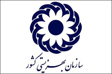 سازمان بهزیستی