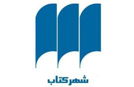 همایش اریک هرملین در تهران و سوئد برگزار میشود