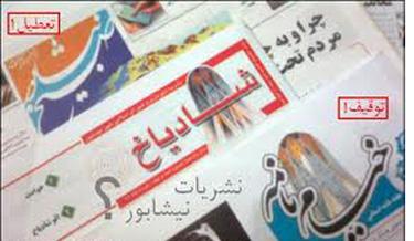 خیامنامه نیشابور انتشار خود را از سر گرفت