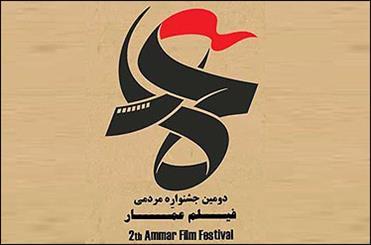 فیلمهای جشنواره عمار در 100 نقطه سیستان و بلوچستان به نمایش درمیآید