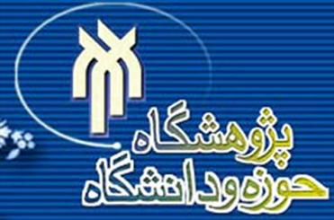 نشست تبيين مباني نظري مديريت دانش برگرفته از قرآن حكيم و مكتب اهل بيت(ع) برگزار مي شود