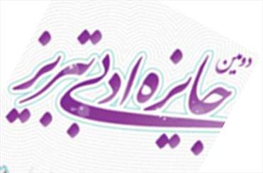 آیین اختتامیه دومین جشنواره جایزه ادبی تبریز برگزار شد
