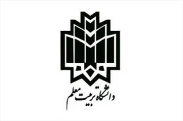 پذیرش ۱۸۴۰ دانشجو معلم خوزستانی از طریق آزمون سراسری ۹۸