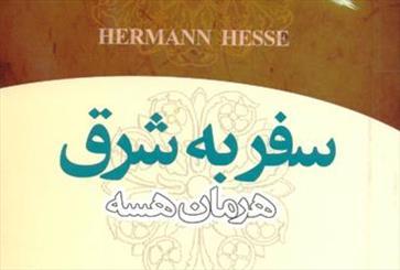 «سفر به شرق» هرمان هسه به چاپ دوم رسید