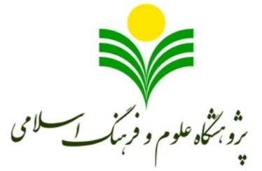 انتشار «فقه القرآن؛ المبادی النظریة للدراسة آیات الاحکام»/ انجام پروژه «تجمیع مقالات ناظر فقه و جامعه»