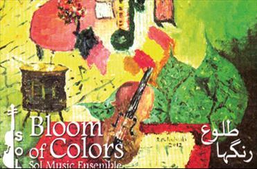"""آلبوم """"طلوع رنگها"""" به بازار موسیقی آمد"""