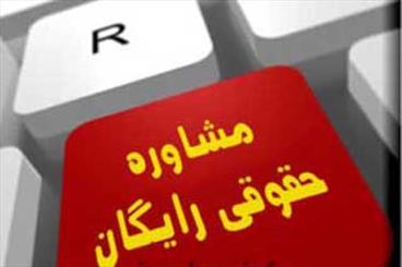 ارائه خدمات و مشاوره حقوقی رایگان به کلیه شهروندان جنوب شرق استان تهران