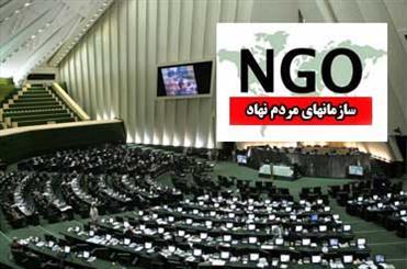 طرح ساماندهي NGO هاي كشور بايگاني شد/ همه بی خبر از سرانجام یک طرح!