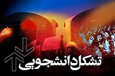 تعبیر رئیس جمهور در مورد تشکلهای دانشجویی توهین به دانشجو است/ استقبال از مناظره احمدی نژاد و روحانی
